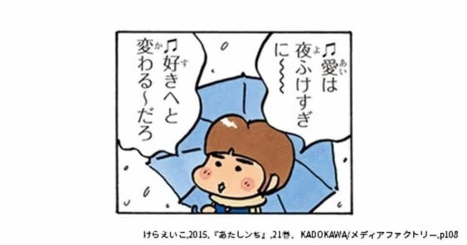 あたしンち 苦登校な私にとって石田は憧れの存在 連載再開 かとう