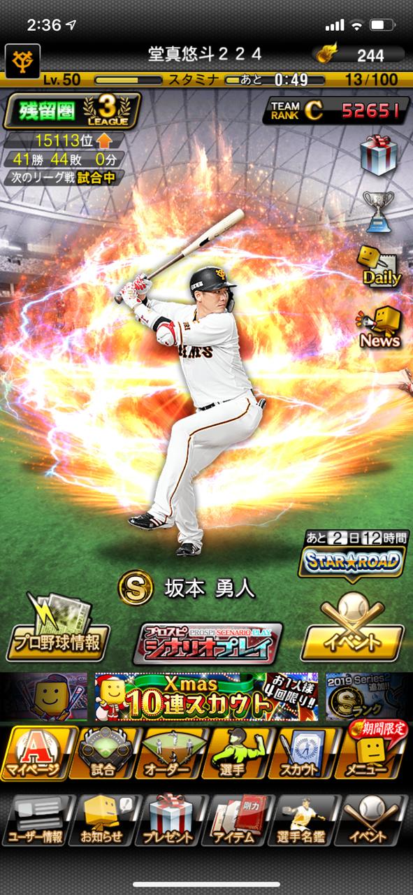 坂本 勇人 プロスピ