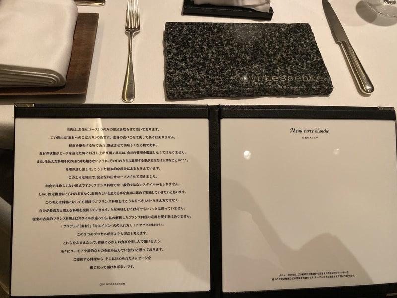グラン メゾン 東京 最終 回 ミシュラン