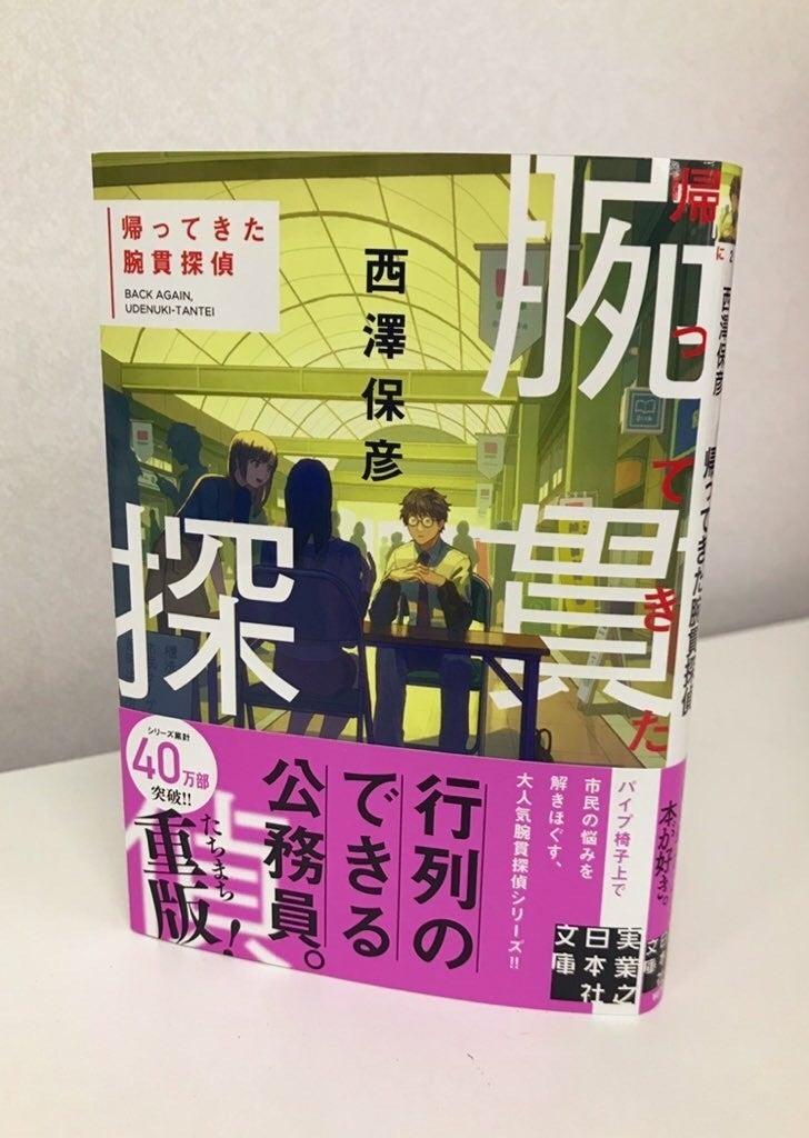 社 実業 之 日本
