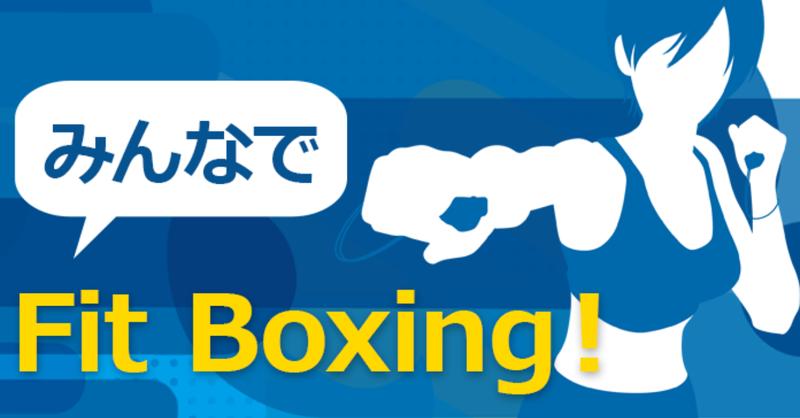 効果 フィット ボクシング