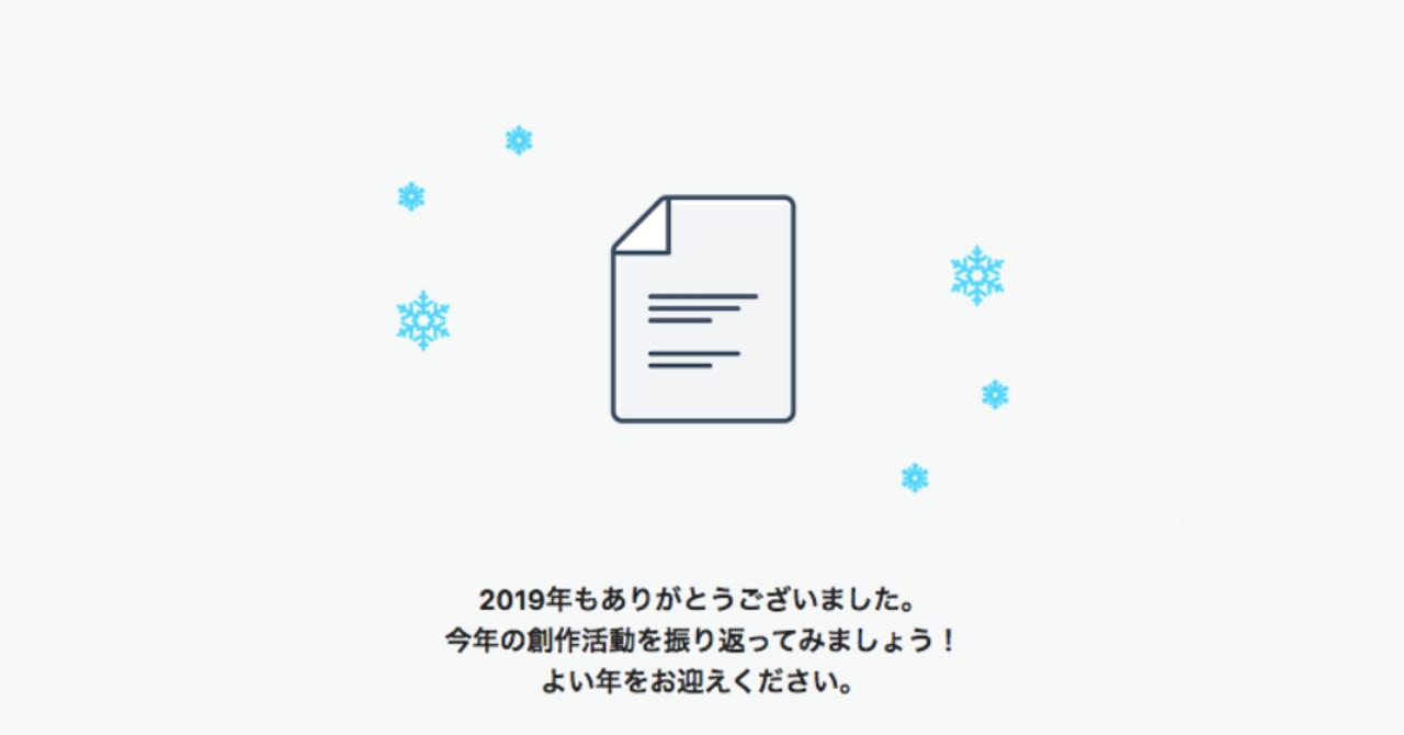 スクリーンショット_2019-12-24_9