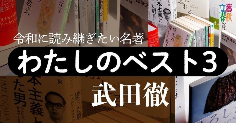 文藝春秋digital記事TOPわたしのベスト3武田徹