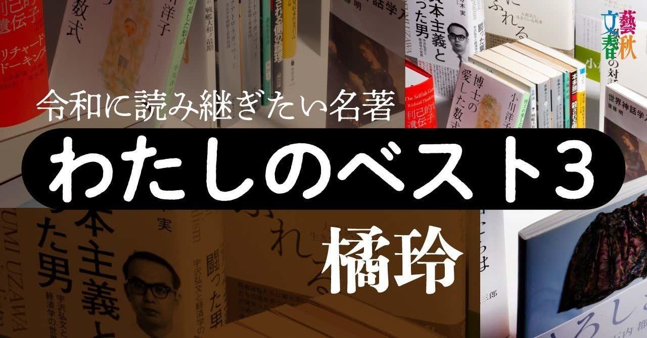 文藝春秋digital記事TOPわたしのベスト3橘玲
