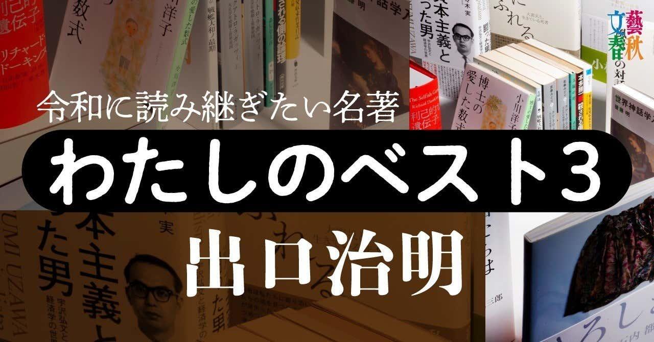 文藝春秋digital記事TOPわたしのベスト3出口治明