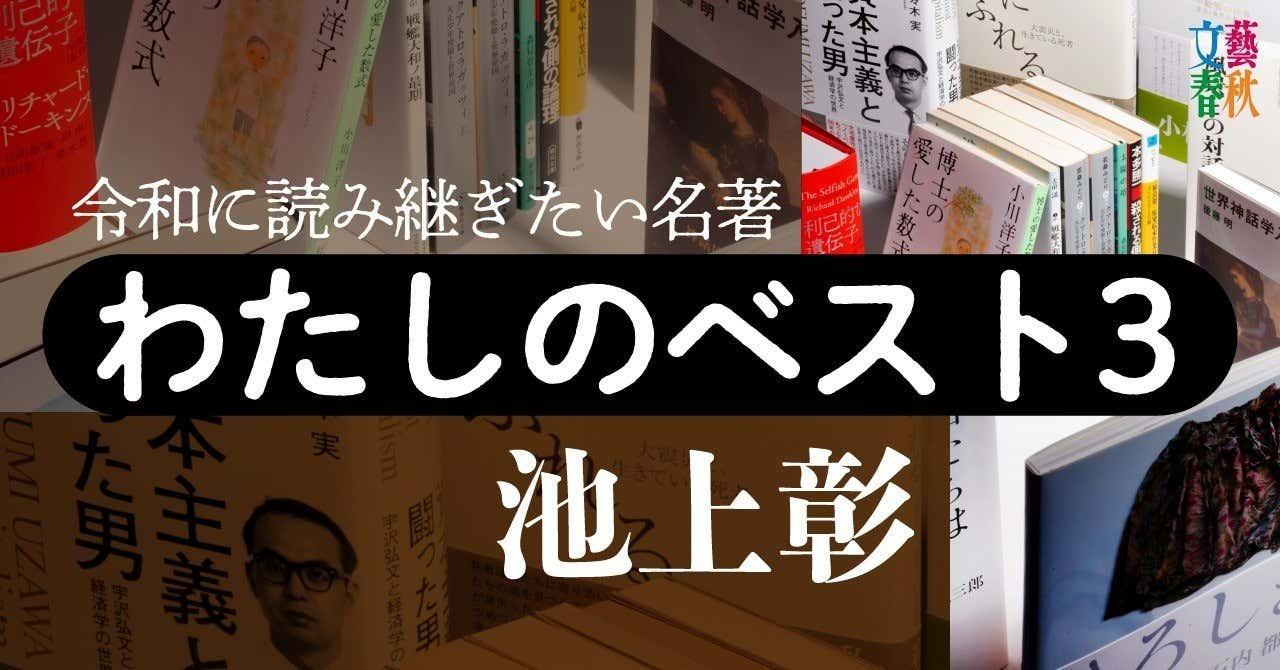 文藝春秋digital記事TOPわたしのベスト3池上彰
