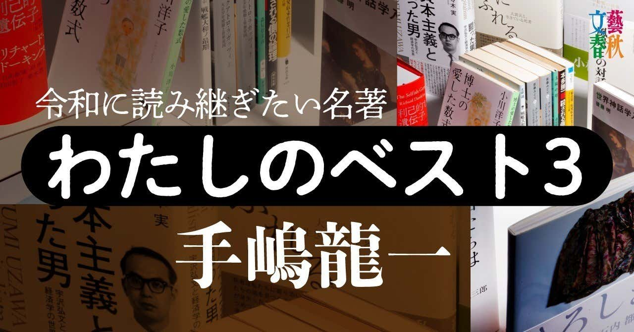 文藝春秋digital記事TOPわたしのベスト3手嶋龍一