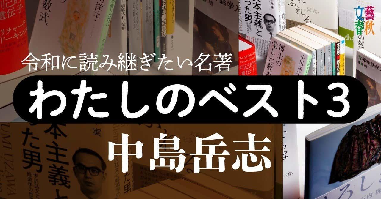 文藝春秋digital記事TOPわたしのベスト3中島岳志