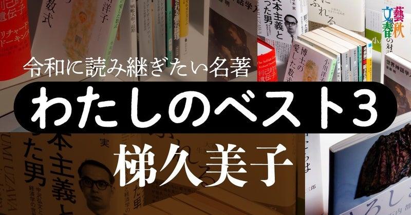 文藝春秋digital記事TOPわたしのベスト3梯久美子