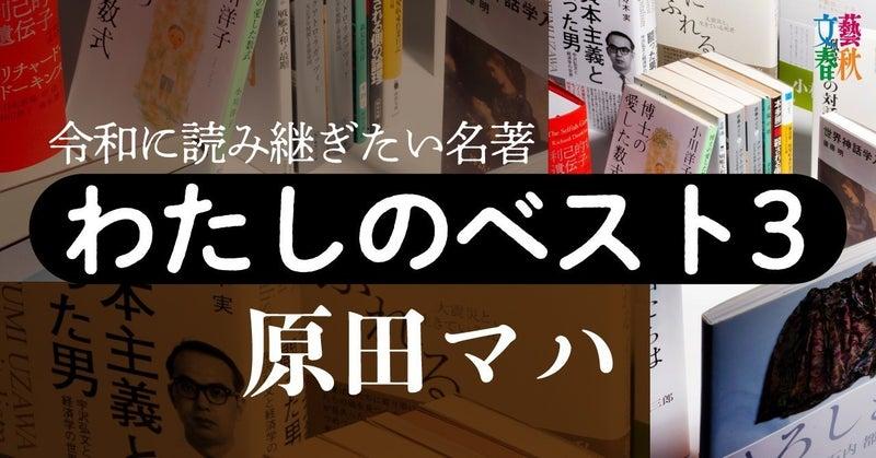 文藝春秋digital記事TOPわたしのベスト3原田マハ