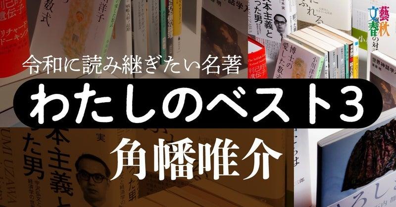 文藝春秋digital記事TOPわたしのベスト3角幡唯介