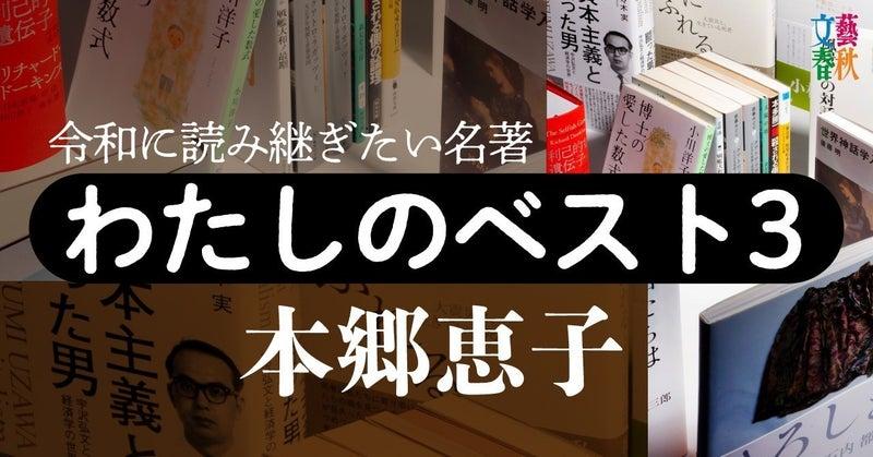 文藝春秋digital記事TOPわたしのベスト3本郷恵子