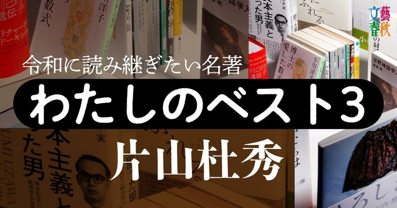 文藝春秋digital記事TOPわたしのベスト3片山杜秀