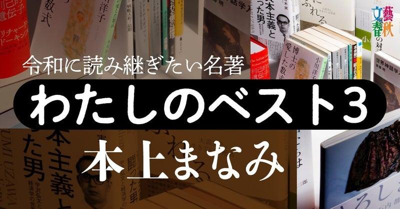 文藝春秋digital記事TOPわたしのベスト3本上まなみ