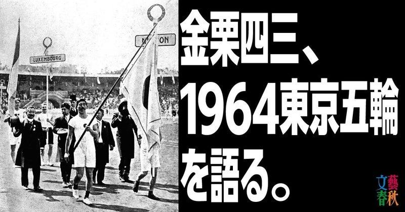 文藝春秋digital記事TOPオリンピックの英雄