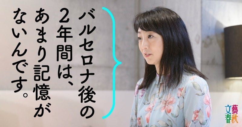 文藝春秋digital記事TOP岩崎恭子