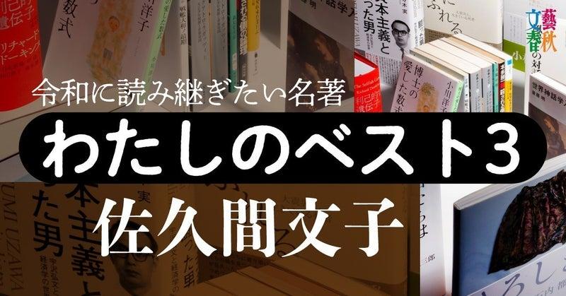 文藝春秋digital記事TOPわたしのベスト3佐久間文子