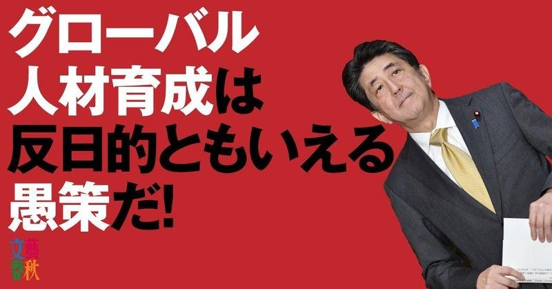 文藝春秋digital記事TOP英語教育