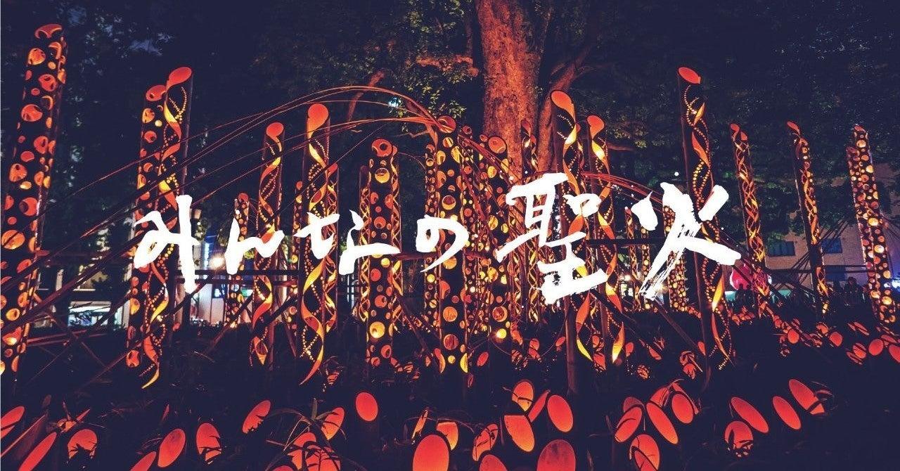みんなの聖火~ふるさとに 世界と繋がる灯を~