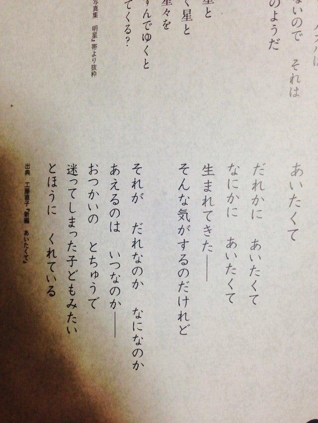 工藤直子さんのとても良い詩。 みんな、そんな誰かにいつか巡り会える ...