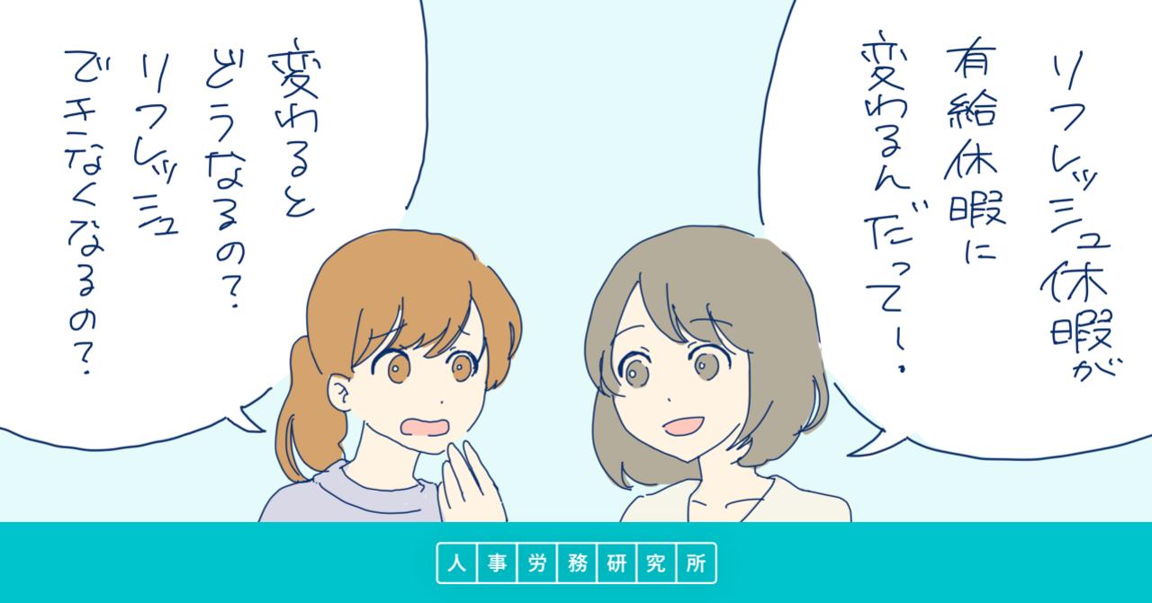 社内報_リフレッシュ休暇_2