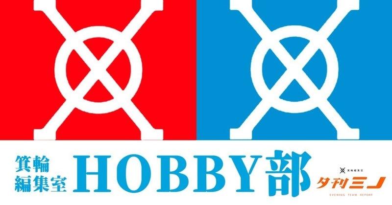 ホビー部1