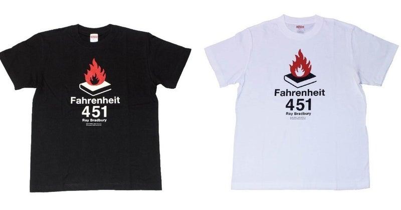 華氏451Tシャツヘッダ