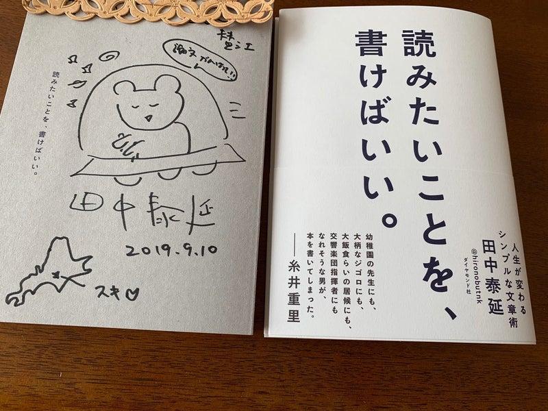 書くことの尽きない面々」と出会って|さち(Tomoko Takahashi)|note