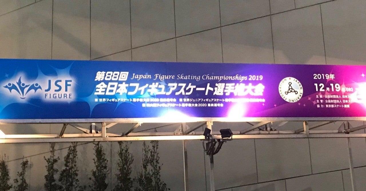 2019年全日本フィギュアスケート選手権男子【元スケーターの感想】|zumehasi_takaya1019|note
