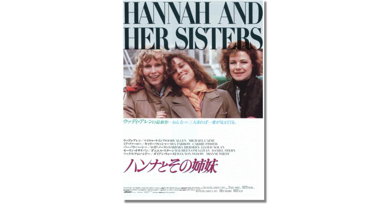 人生は捨てたもんじゃない。映画『ハンナとその姉妹』|さとなお(佐藤 ...