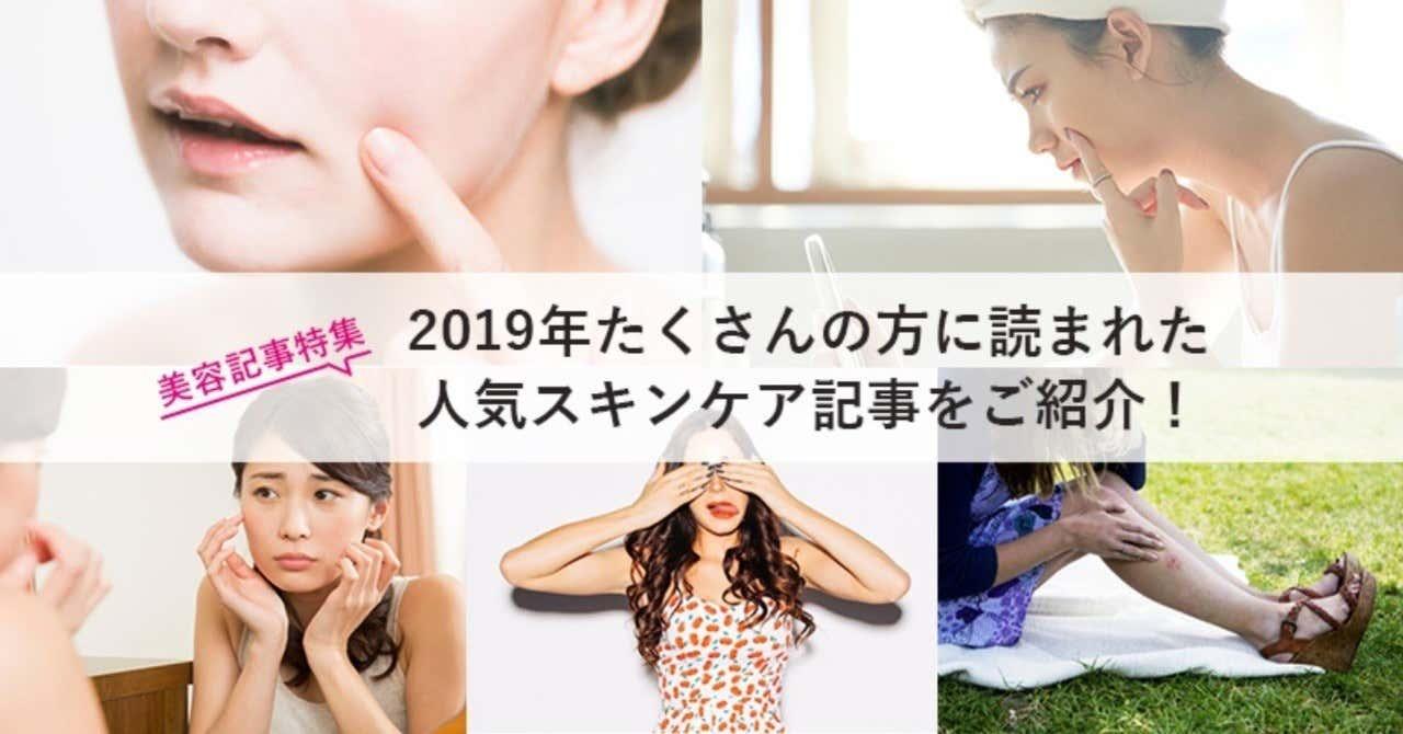 1226_note美容記事特集_v2