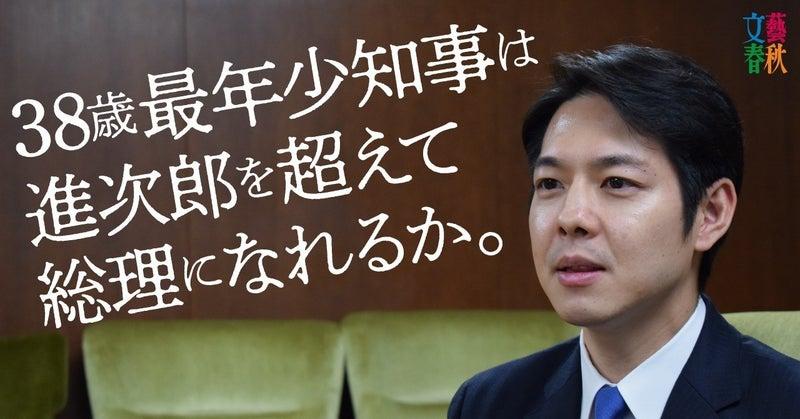 文藝春秋digital記事TOP令和の開拓者