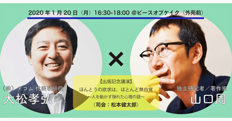 newnote0120イベント用-1