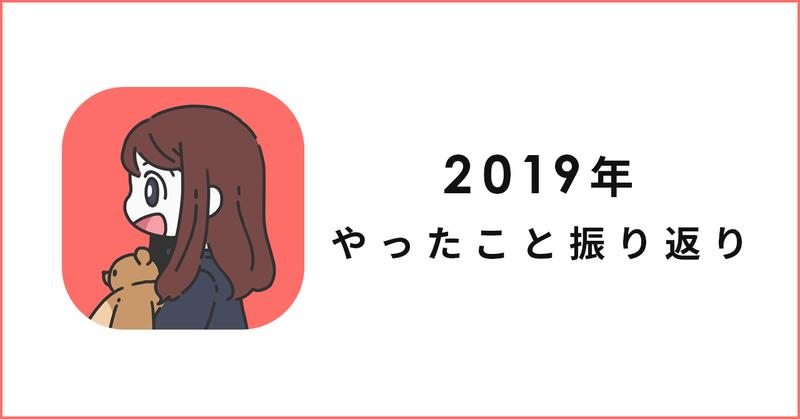 2019年振り返りのコピー