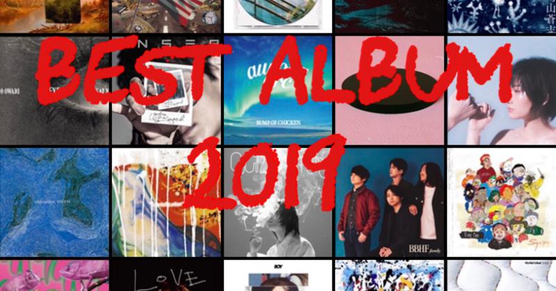 2019年の邦楽ベストアルバム20選|Sugar|note