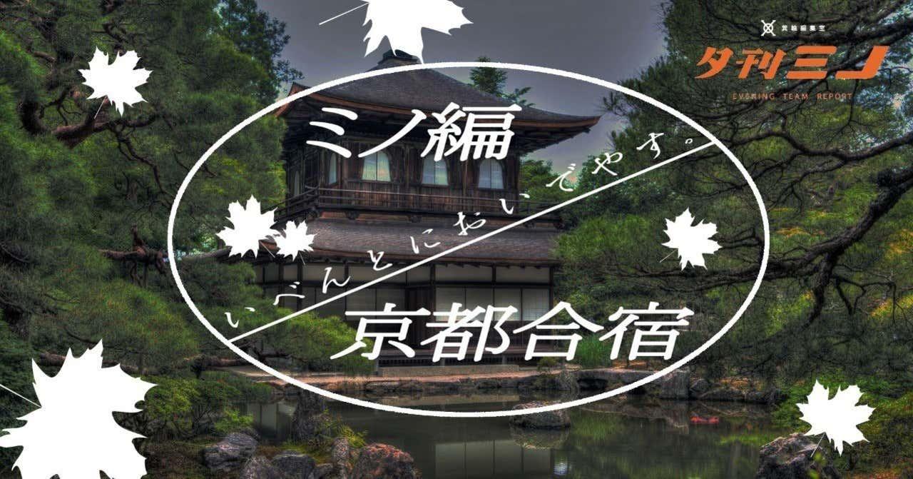 完成京都_一日目_