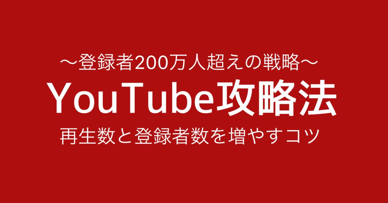 再生 回数 増やす youtube