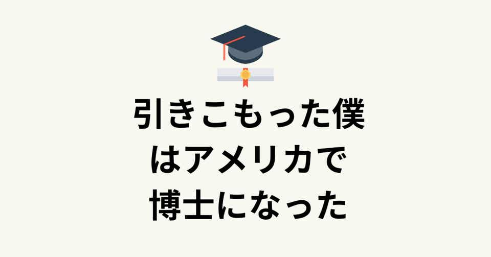 大学受験 モチベーション
