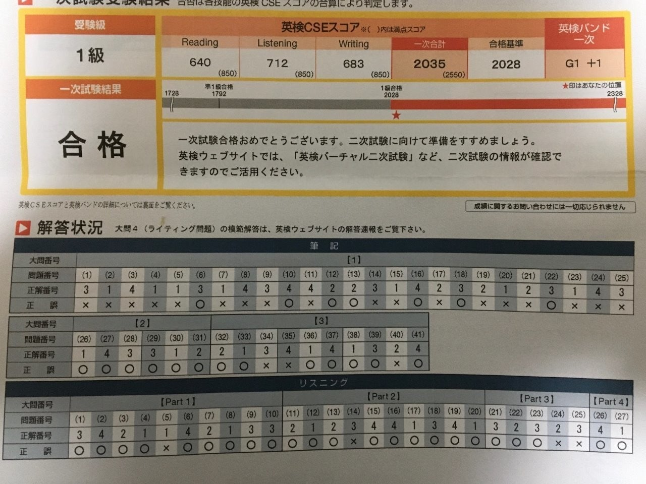 バーチャル 英 次 試験 二 検