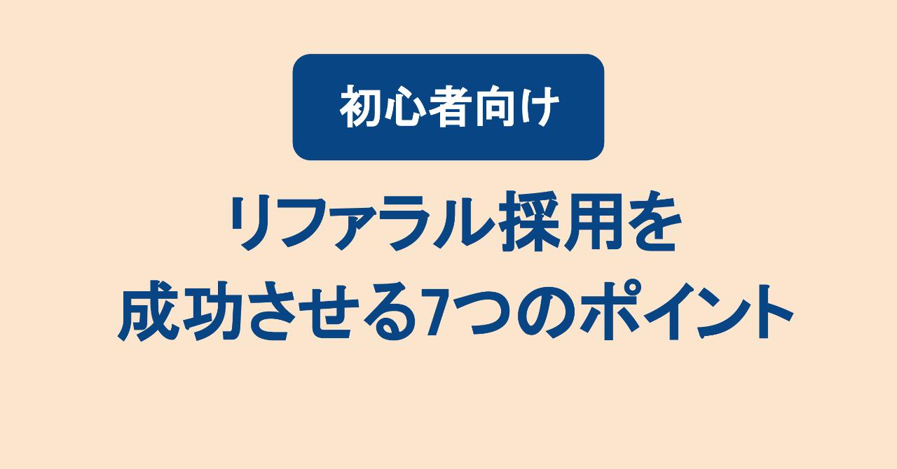 リファラルnote_アイキャッチ__2_