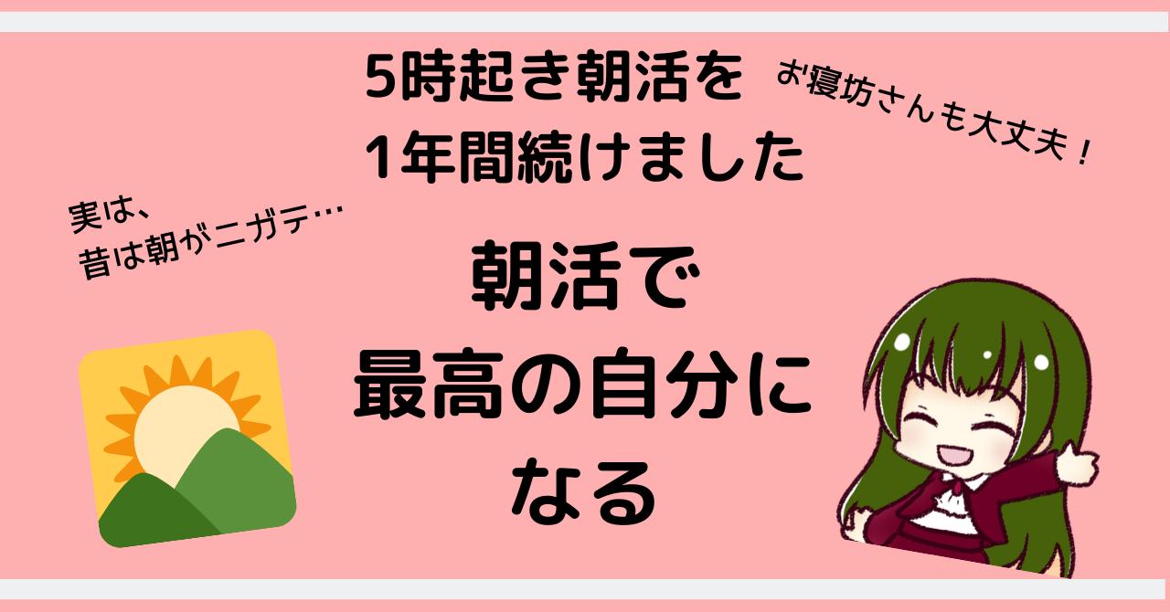 朝活note20200101