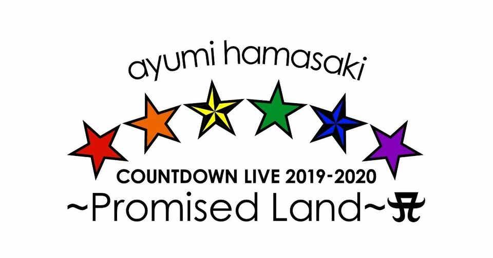 浜崎 あゆみ カウントダウン ライブ 2020