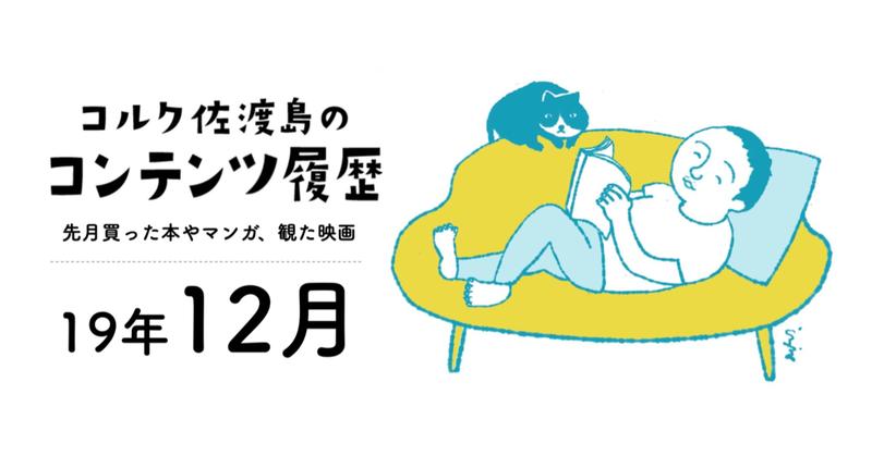 スクリーンショット_2020-01-01_22