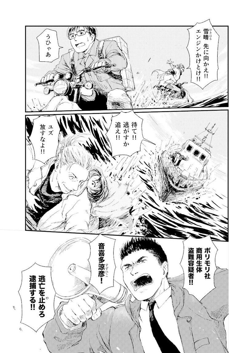 の かけ 海 じ 螺旋 『螺旋じかけの海(1) (アフタヌーンKC)』(永田礼路)の感想(16レビュー)