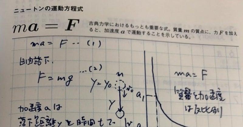 ma=F:ニュートンの運動方程式 鈴木ヤスヒロ note