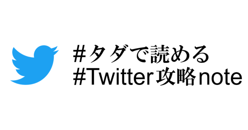 Twitter攻略note2