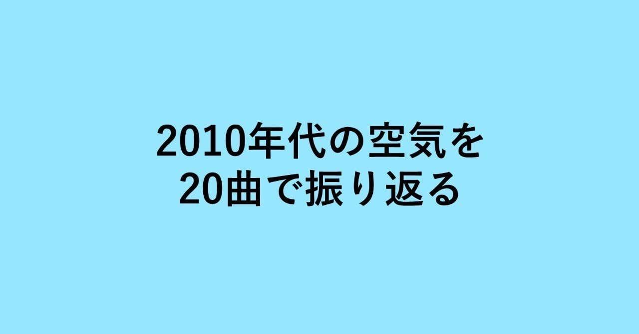 2010年代の20曲ヘッダ