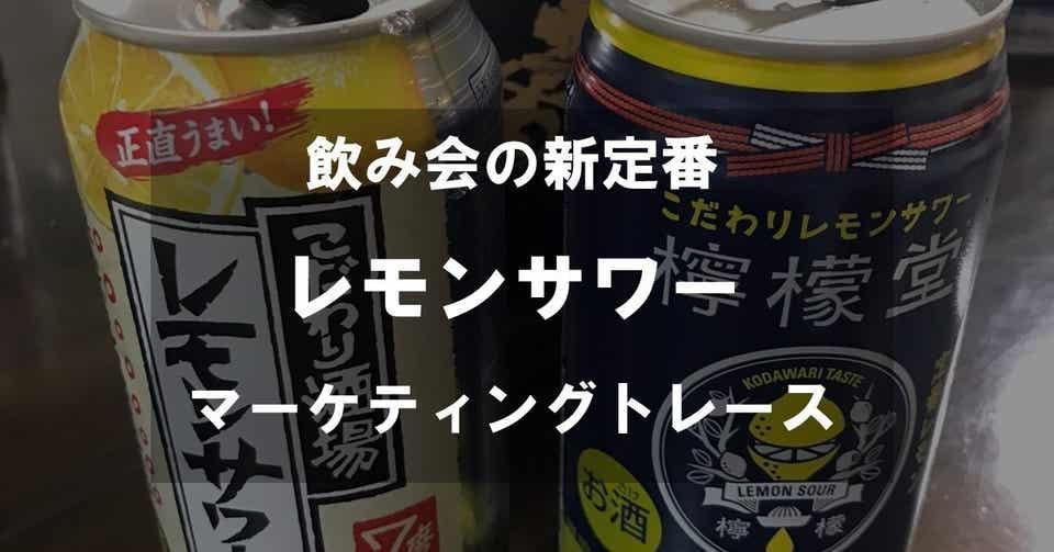 阿部 寛 レモン サワー