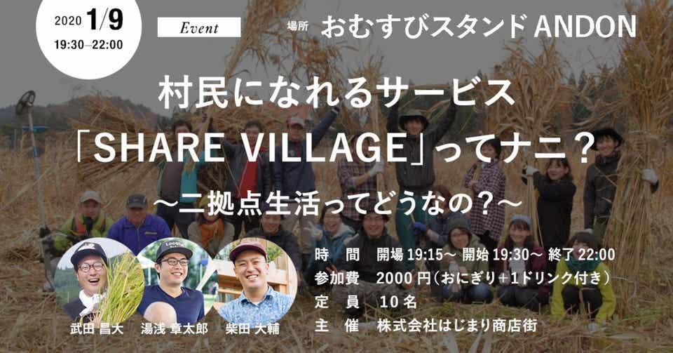 村民になれるサービス「share Village」ってナニ?〜二拠点生活って ...
