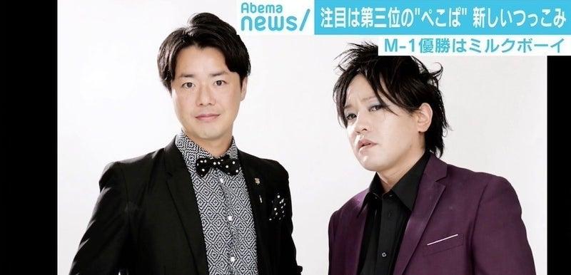 ぺこ ぱ ネタ 【M-1グランプリ2019】Final
